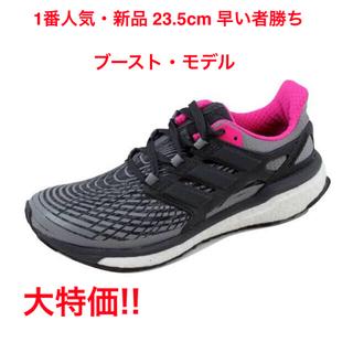 adidas - エナジー ブースト 23.5 アディダス スニーカー ランニング エネルギー