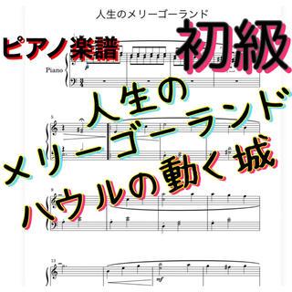 ピアノ楽譜 初級 「人生のメリーゴーランド」ハウルの動く城より ジブリ(ポピュラー)