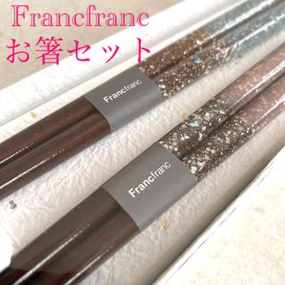 フランフラン(Francfranc)のフランフラン ペアギフトお箸セット 新品(カトラリー/箸)