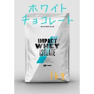 マイプロテイン(MYPROTEIN)のマイプロテイン インパクト ホエイ アイソレート ホワイトチョコレート 1kg(プロテイン)