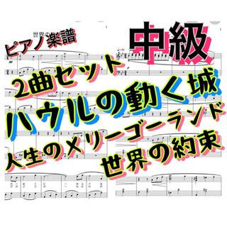 ピアノ楽譜中級2曲セット ハウルの動く城「人生のメリーゴーランド」「世界の約束」(ポピュラー)