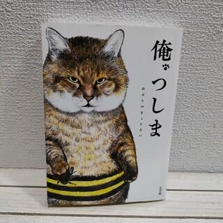 ショウガクカン(小学館)の『 俺、つしま 』 ★ おぷうの きょうだい / 猫 ネコ エッセイ 漫画 / (その他)