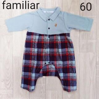familiar - 【familiar】カバーオール チェック60