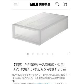 MUJI (無印良品) - 最終お値引き❣️無印収納ケース4個