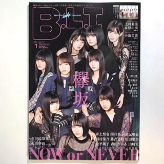 ケヤキザカフォーティーシックス(欅坂46(けやき坂46))の月刊BLT 2020年1月号「欅坂46の2期生が9人全員で初表紙!」(音楽/芸能)