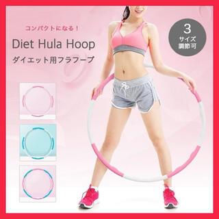 【新品】 フラフープ ダイエット用フラフープ ダイエット エクササイズ(エクササイズ用品)