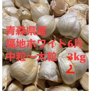 青森県産 福地ホワイト6片中粒〜大粒ニンニク2kg にんにく バラ (野菜)