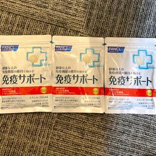 ファンケル(FANCL)のFANCL 免疫サポート 30日分 × 3袋(その他)