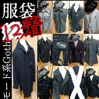 ビーピーエヌ(BPN)の福袋☆総額20万以上!13着のゴス・モード服(その他)