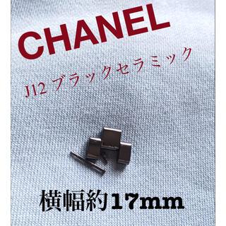 シャネル(CHANEL)のシャネル J12 余りコマ ブラックセラミック 41 17mm メンズ コマ 駒(金属ベルト)