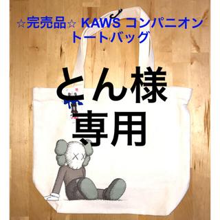 ユニクロ(UNIQLO)の⭐︎完売品⭐︎ KAWS コンパニオン トートバッグ(トートバッグ)
