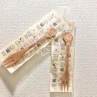 スヌーピー(SNOOPY)の未開封 キャラクター ウッドフォーク セット(カトラリー/箸)