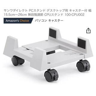 サンワダイレクト PCスタンド デスクトップ用 キャスター付 (PCパーツ)