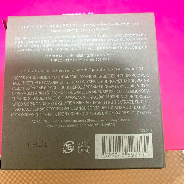 THREE(スリー)のTHREE スムースオペレーター ルースパウダー01 コスメ/美容のベースメイク/化粧品(フェイスパウダー)の商品写真
