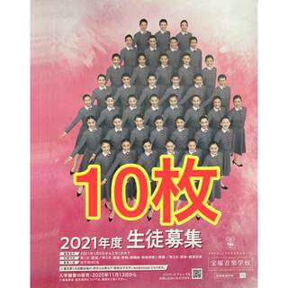 宝塚音楽学校 2021年度 生徒募集 109期生 107期生 10枚(印刷物)
