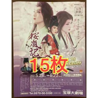 宝塚月組 桜嵐記 珠城りょう 美園さくら 月城かなと フライヤー チラシ 15枚(印刷物)