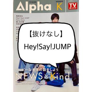 ヘイセイジャンプ(Hey! Say! JUMP)のTVGUIDE Alpha Hey!Say!JUMP(アート/エンタメ/ホビー)