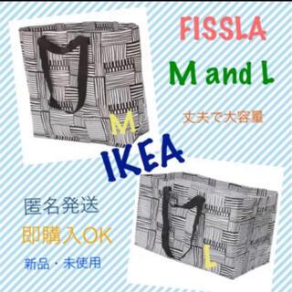 イケア(IKEA)のIKEA フィスラ MLセット エコバッグ 大容量 即購入OK⭐︎(収納/キッチン雑貨)