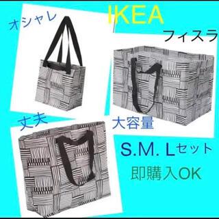 イケア(IKEA)のIKEA FISSLA フィスラ SML 3枚セット エコバッグ 即購入OK(収納/キッチン雑貨)