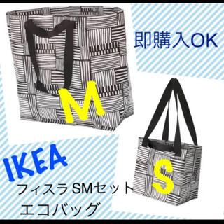 イケア(IKEA)のIKEA FISSLA フィスラ SM セット エコバッグ 即購入OK(収納/キッチン雑貨)