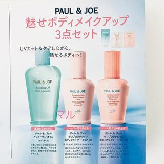 PAUL & JOE - PAUL&JOE  ポール & ジョー  サンプル  VoCE ヴォーチェ 付録