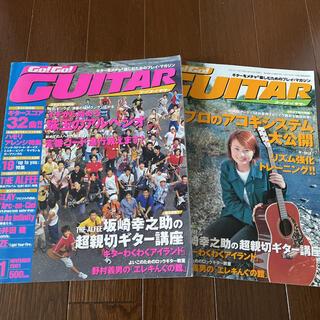 ゴーゴー!ギター 2001年11月、12月(ポピュラー)