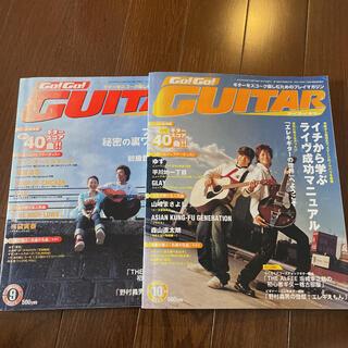 ゴーゴー!ギター 2004年9月、10月(ポピュラー)