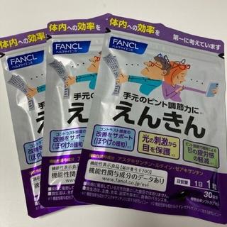 FANCL - ファンケル えんきん 30日分(30粒) 3袋