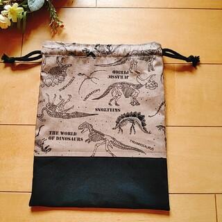給食袋☆スケルトンダイナソーモカ コップ入れ 巾着袋 ハンドメイド 入園入学(外出用品)