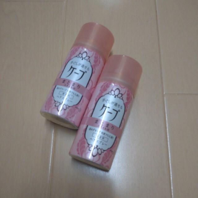 花王(カオウ)のケープ 2本 コスメ/美容のヘアケア/スタイリング(ヘアスプレー)の商品写真