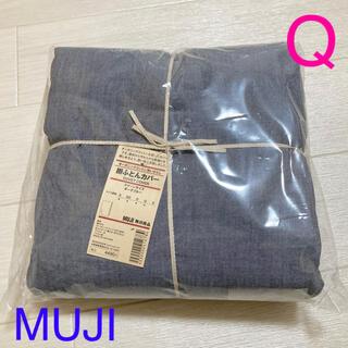 ムジルシリョウヒン(MUJI (無印良品))の新品 無印良品 洗いざらし掛け布団カバー クイーン ダークブルー Q(シーツ/カバー)
