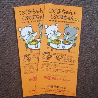 こぐまちゃんとしろくまちゃん展覧会 ご招待券2枚(その他)