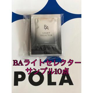 ポーラ(POLA)のPOLA ポーラ B.Aライト セレクター  サンプル10点(日焼け止め/サンオイル)