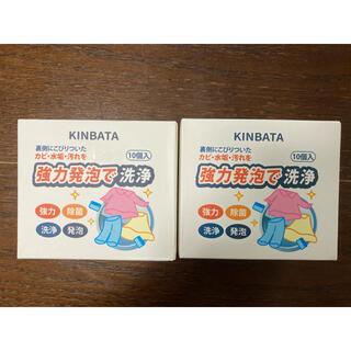 KINBATA洗濯機クリーナー2個セット(洗剤/柔軟剤)
