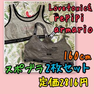 lovetoxic - 《新品・タグ付き未使用》Lovetoxic etc スポブラ 160cm 2枚B