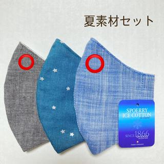 キッズ インナーマスク3枚セット 無地 ハンドメイド 接触冷感 アイスコットンB(外出用品)