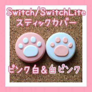 ニンテンドースイッチ(Nintendo Switch)のきょこ様専用 4個セット 、Amazonリモコンカバー蓄光グリーン、蓄光ブルー(その他)