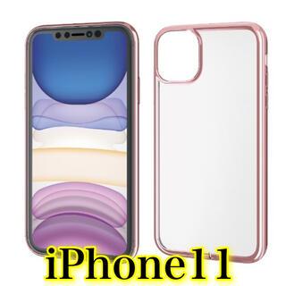 エレコム(ELECOM)のエレコム iPhone 11 ソフトケース 極み サイドメッキ ローズゴールド(iPhoneケース)