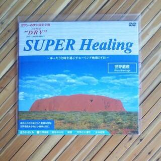 SUPER Healing~ゆったり時を過ごすヒーリング映像DVD~(ヒーリング/ニューエイジ)