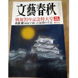 文藝春秋 2015年 01月号    高倉健(ニュース/総合)