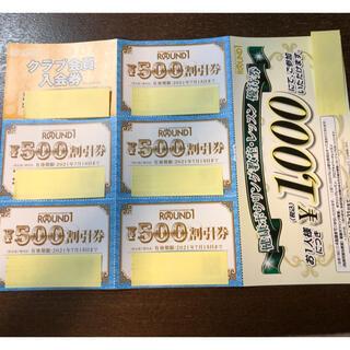 ラウンドワン 500円割引券×5枚 (ボウリング場)
