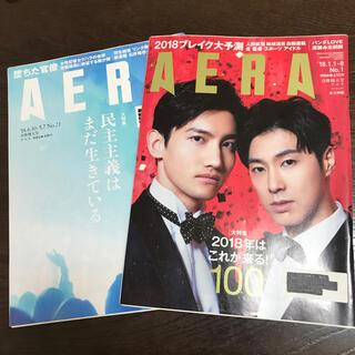 AERA (アエラ) 2018年 1/8号、4/30号(ニュース/総合)