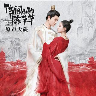 中国ドラマ【花の都に虎(とら)われて】OST/CD 中国盤 (テレビドラマサントラ)