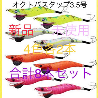 新品 最安値 タコ マルシン漁具 オクトパスタップ タコエギ 8セット