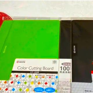 京セラ - 京セラ 日本製まな板 4枚セット グリーン2枚ブラック2枚^^