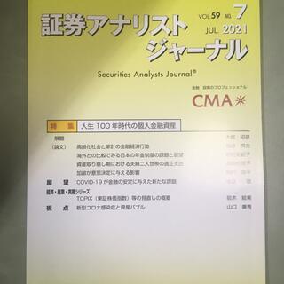 証券アナリストジャーナル2021年7月号(専門誌)