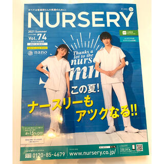 NURSERY 2021 summerカタログ(専門誌)