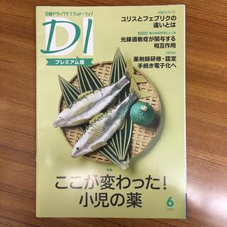 ニッケイビーピー(日経BP)の専用 日経DIプレミアム 2021.6 2021.5計2冊(健康/医学)