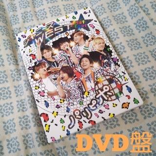 ジャニーズWEST - ジャニーズWEST パリピポ 初回盤 DVD