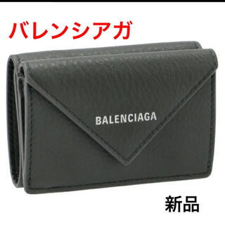 Balenciaga - 新品 バレンシアガ 財布 391446